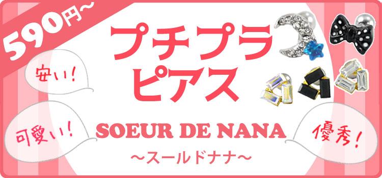 Soeur de Nana〜スールドナナ