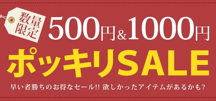 \500円&1,000円ポッキリSALE会場